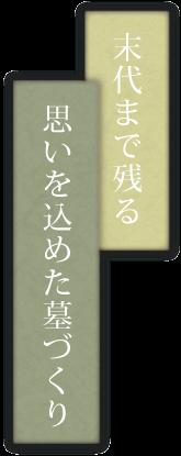 石材のことなら、栃木県宇都宮市の石太郎まで